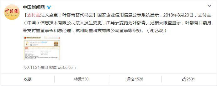 马云将辞去阿里巴巴董事局主席一职