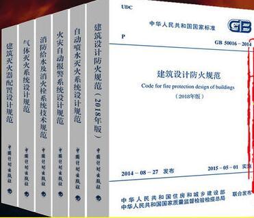 建筑设计防火规范(2018年版)GB50016-2014