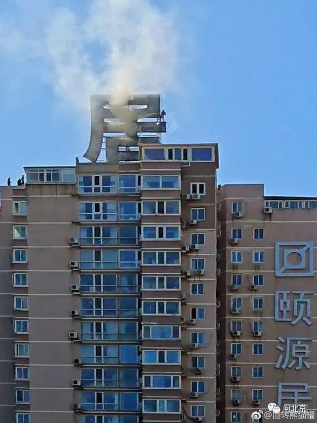 台灣玉淵潭鄰近產生火警,A級防火鋼骨架