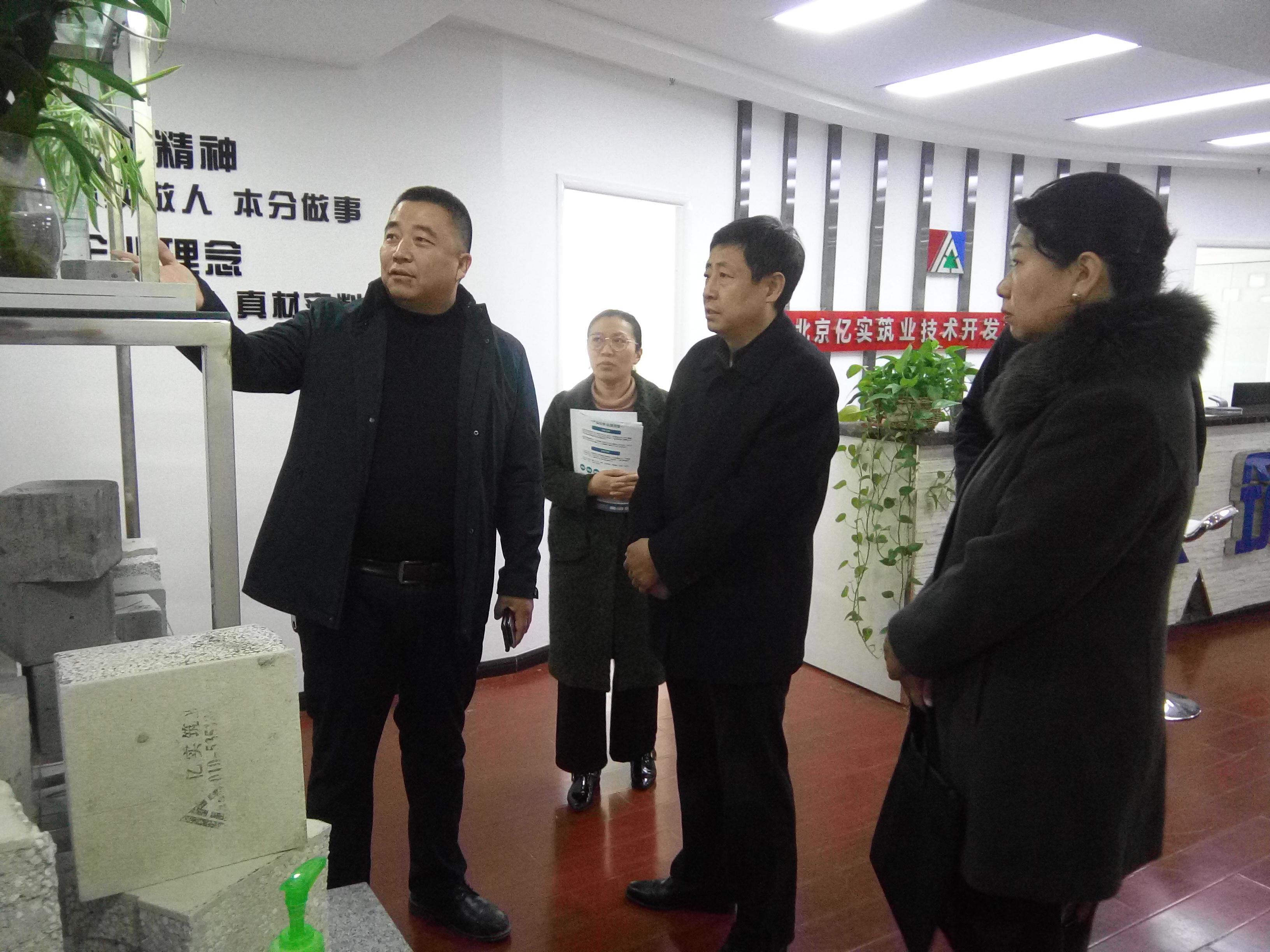大兴区政协副主席冯波到我亿实筑业调研