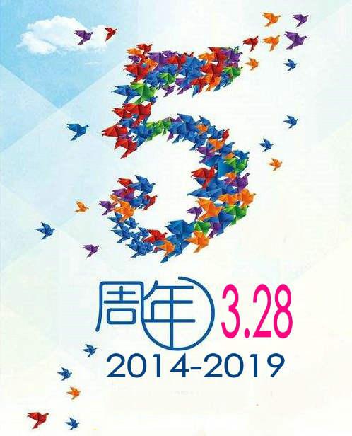 热烈祝贺亿实筑业成立五周年!