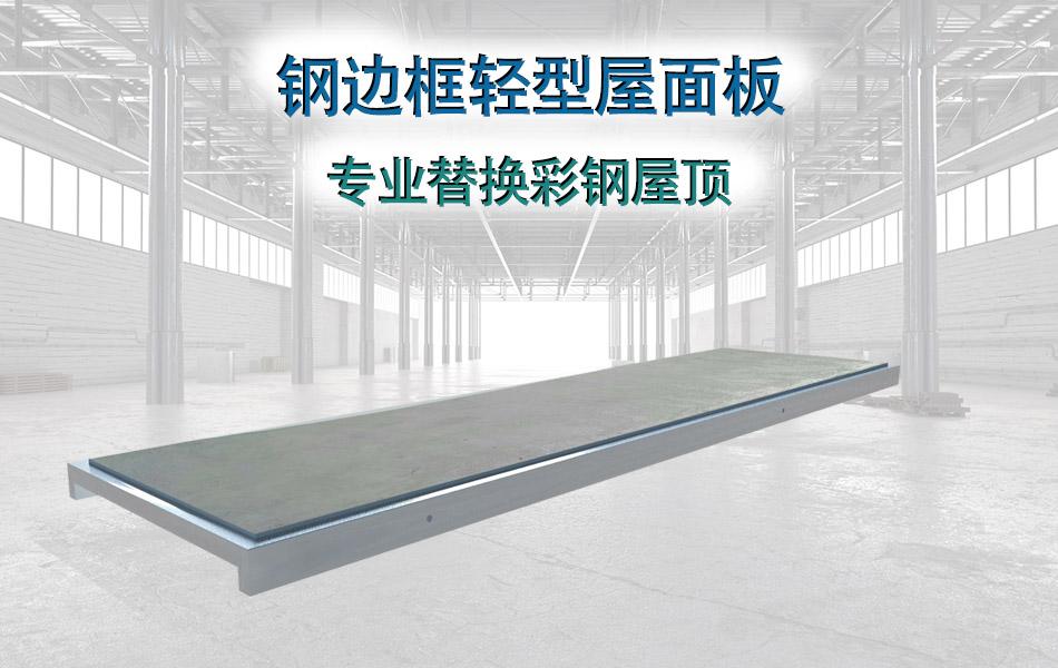 钢骨架轻质屋面板