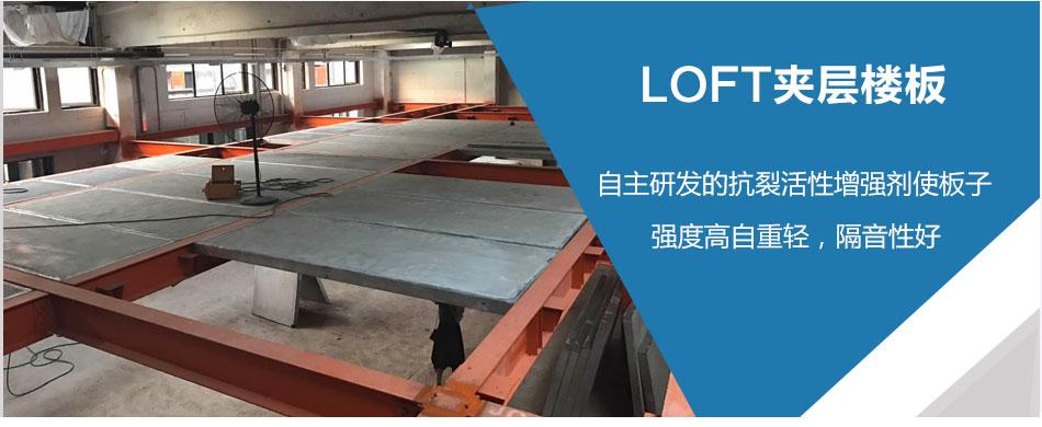 loft复式楼钢结构夹层轻质楼板