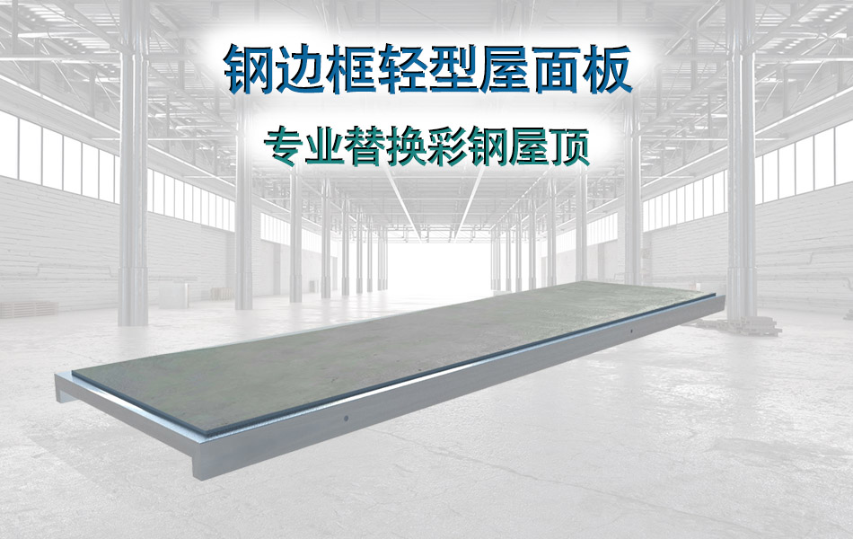 鋼框輕型屋面板